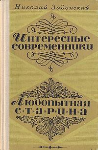 Николай Задонский - Интересные современники. Любопытная старина