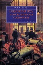Олег Ромашов - Социология труда и экономическая социология