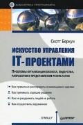 Скотт Беркун - Искусство управления IT-проектами