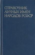 без автора - Справочник личных имен народов РСФСР