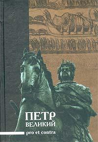 - Петр Великий: pro et contra (сборник)