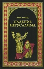 Генри Хаггард - Падение Иерусалима (сборник)