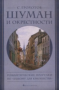 С. Грохотов - Шуман и окрестности