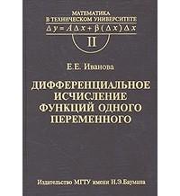 Иванова Е. - Дифференциальное исчисление функций одного переменного