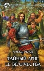 Алекс Орлов - Тайный друг ее величества