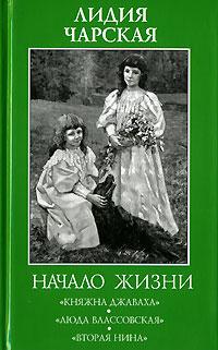 Лидия Чарская - Начало жизни (сборник)