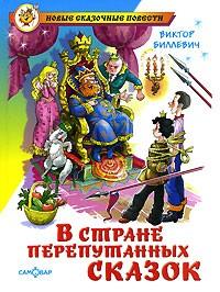 Виктор Биллевич - В стране перепутанных сказок