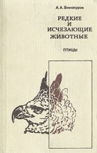 А. А. Винокуров - Редкие и исчезающие животные. Птицы