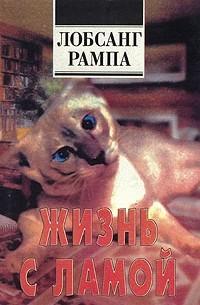 Лобсанг Рампа - Жизнь с ламой
