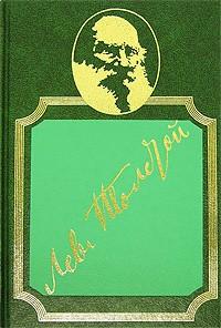Лев Толстой - Собрание сочинений в 20 томах. Том 17. Публицистические произведения (сборник)