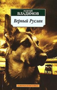 Георгий Владимов - Верный Руслан. Не обращайте вниманья, маэстро (сборник)