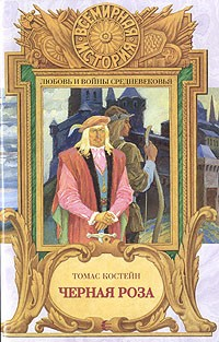 Томас Костейн - Черная роза