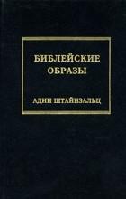 Адин Штейнзальц - Библейские образы