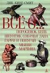 Дик Кинг-Смит - Поросенок Бейб. Шпунтик Собачья Лапа. Гарри и попугай. Мыши Мартина (сборник)