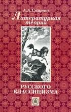 А. А. Смирнов - Литературная теория русского классицизма