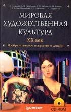 - Мировая художественная культура. XX век. Изобразительное искусство и дизайн (+ CD-ROM)