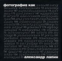 Александр Лапин - Фотография как