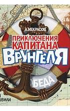 Андрей Некрасов - Приключения капитана Врунгеля (аудиокнига MP3)