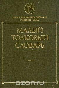 - Малый толковый словарь русского языка