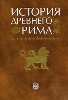 - История Древнего Рима