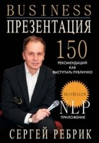 Сергей Ребрик - Бизнес-презентация. 150 рекомендаций