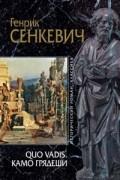 Генрик Сенкевич - Quo vadis. Камо грядеши