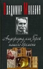 Владимир Маканин - Андеграунд, или Герой нашего времени