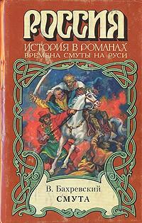 В. Бахревский - Смута