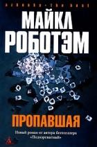 Майкл Роботэм - Пропавшая