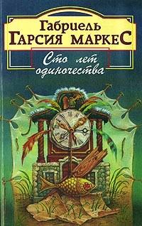 Габриель Гарсия Маркес - Сто лет одиночества. Полковнику никто не пишет (сборник)
