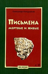 Александр Кондратов - Письмена мертвые и живые