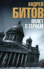 Андрей Битов - Полет с героем (сборник)