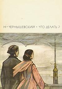 Рассказ чернышевский что делать