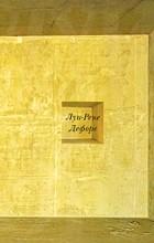 Луи-Рене Дефоре - Болтун. Детская комната. Морские мегеры (сборник)