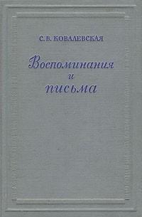 С. В. Ковалевская - Воспоминания и письма