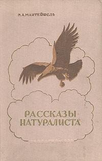 П. А. Мантейфель - Рассказы натуралиста