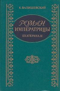 К. Валишевский - Роман Императрицы. Екатерина II Императрица Всероссийская