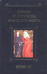 - Мифы и легенды народов мира. Том 1. Древний мир (сборник)