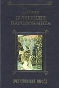 - Мифы и легенды народов мира. Том 2. Средневековая Европа