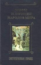 - Мифы и легенды народов мира. Том 2. Средневековая Европа (сборник)