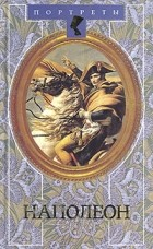 Д. С. Мережковский - Наполеон