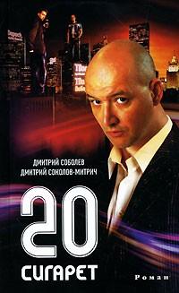 фильм онлайн 20 сигарет