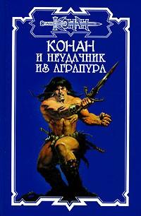Дуглас Брайан - Конан и неудачник из Аграпура