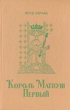 Януш Корчак - Король Матиуш Первый. Король Матиуш на необитаемом острове
