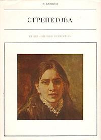 Р. Беньяш - Пелагея Стрепетова