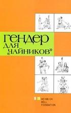"""- Гендер для """"чайников"""" (сборник)"""