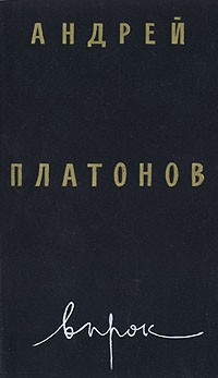 Андрей Платонов - Впрок (сборник)