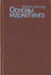 Книга «основы маркетинга» филип котлер, гари амстронг, вероника.