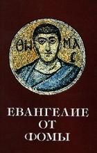 В. Н. Нечипуренко - Евангелие от Фомы