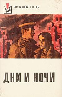 Константин Симонов - Дни и ночи (сборник)